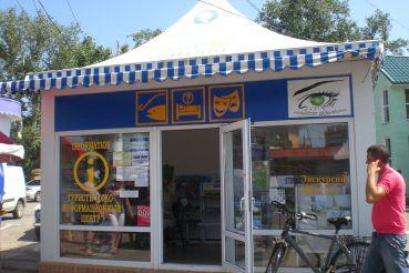 Туристично-інформаційний центр, Затока
